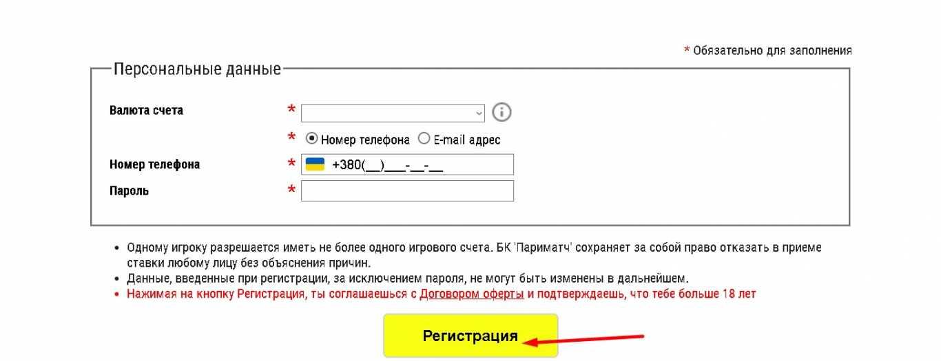 Париматч регистрация