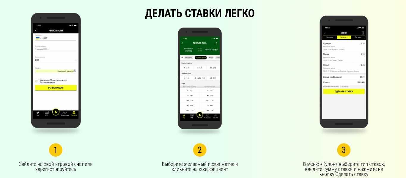Париматч ставки через приложение